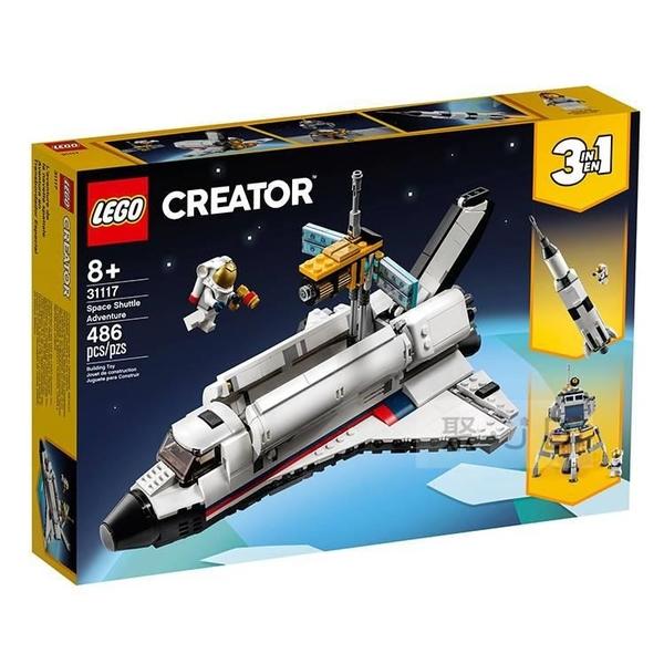 【南紡購物中心】【LEGO 樂高積木】Creator 創意系列 - 太空梭歷險31117