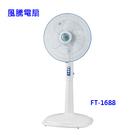 風騰 16吋立扇 FT-1688 ◆ 三段風速開關◆ 可左右擺頭◆ 簡易俯仰角度調整