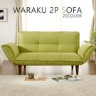 沙發床A01 雙人沙發和室椅【日本和樂音...