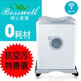 博士韋爾 Bosswell 空氣清淨機 抗敏滅菌省錢環保 抗PM2.5 ZB2200 ZB2200SW
