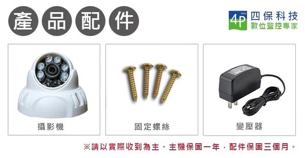 500萬 半球監控鏡頭3.6mm TVI/AHD/CVI/類比四合一 6LED燈強夜視攝影機(MB-95DH)@四保科技