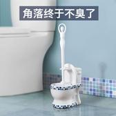 馬桶刷架套裝創意衛生間清潔無死角 居享優品