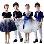 小禮服六一新款兒童大合唱服演出服裝男女中小學生詩朗誦星空裙禮服套裝 衣間迷你屋