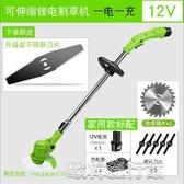 【快出】除草機電動割草機家用小型充電式打草機修草神器鋰電池草坪修剪機YYP