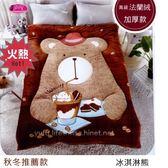 專櫃級品/法蘭絨【冰淇淋熊】 瞬間發熱/冬季必購(加厚型) 法蘭絨毯(150*200cm)