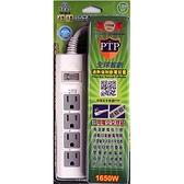 安全達人 TK-06-6 3P主動式安全延長線(1開4插)1.8M 6呎
