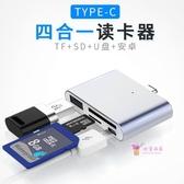 讀卡機 TYPE-C讀卡器高速USB3.0轉換器TF/多功能小米8華為安卓多合一手 5色