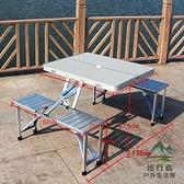 戶外折疊桌便攜式連體桌椅套裝野餐桌子【步行者戶外生活館】