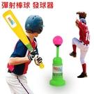 兒童 彈射棒球(大全配) 自動彈射 棒球打擊組 自動發球機 發球器 棒球打擊練習器 棒球組【塔克】