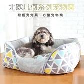 狗窩冬季法斗泰迪北歐幾何狗狗床中型可拆洗大型小型犬寵物窩用品