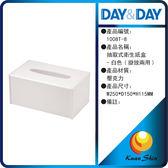 day&day日日家居生活精品 1008T-8 抽取式衛生紙盒-白色(掛放兩用)