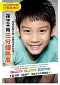 (二手書)孩子不再「三分鐘熱度」,培養自動自發、持續學習好習慣!:日本行動科學大..