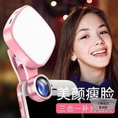 補光燈手機廣角鏡頭美顏嫩膚拍照通用蘋果小型瘦微距【小檸檬3C】