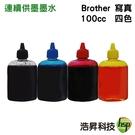 Brother 100CC 奈米寫真填充墨水 顏色任選 適用所有Brother連續供墨系統印表機機型
