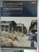 【書寶二手書T6/宗教_ZDR】重返佛陀的故鄉:尼泊爾震災慈濟援助紀實