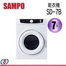 【信源電器】SAMPO聲寶 乾衣機SD-7B
