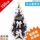C0001-30☆聖誕樹_5尺_超值組#聖誕節#聖誕#聖誕樹#吊飾佈置裝飾掛飾擺飾花圈#圈#藤