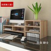 螢幕架墊高電腦顯示器增高架底座桌面收納辦公室台式簡約屏幕雙層置物架WY 1件免運