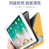 新款iPad保護套Air2蘋果9.7英寸ipadair3平板電腦殼子 萬聖節鉅惠