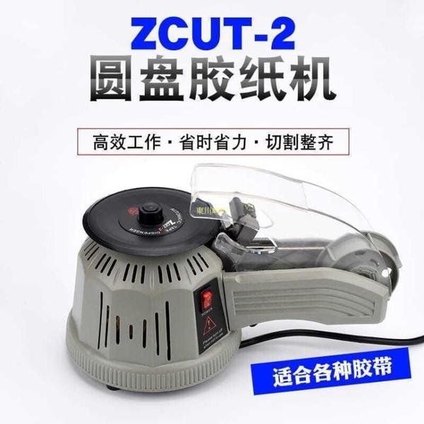 zuct2全自動膠帶機圓盤膠帶切割機膠紙機透明膠高溫膠切割 快速出貨