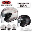 OGK KABUTO ASAGI BEAM 消光黑紅色 3/4罩 內建鏡片 半罩式安全帽