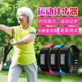 多功能計步器中年老人走路運動手環學生跑步成人步行卡路里手錶腕