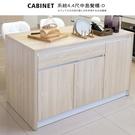 【UHO】 系統4.4尺中島餐櫃-D 免...