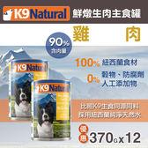【毛麻吉寵物舖】紐西蘭 K9 Natural 90%生肉主食狗罐-無穀雞肉370G-12入 狗罐頭/主食罐