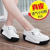 搖搖鞋 2021夏季新款韓版透氣小白鞋女坡跟女單鞋真皮厚底運動休閒搖 【快速出貨】