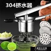 手動榨汁機 菜餡擠水器不銹鋼手動榨汁機家用橙子檸檬壓汁器大號擠菜神器