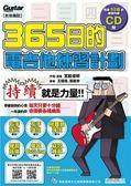 【小麥老師 樂器館】365日的電吉他練習計畫 + 附CD 電吉他最佳練習教材【F27】
