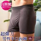 台灣製造 男性超彈力平口內褲 彈性舒適 no.9908 (灰色)-席艾妮SHIANEY