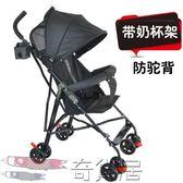 嬰兒四輪推車手推傘車折疊超輕