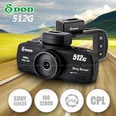 【愛車族】DOD 512G 1080P GPS 行車紀錄器+16G記憶卡 SONY感光原件 保固兩年優惠至18/08/31止