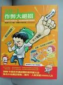 【書寶二手書T9/漫畫書_GQC】59+1作弊大絕招_智繪文化