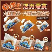 *WANG*GooToe火雞優多.火雞筋甜甜圈(小)15g/40入盒,TTR01美國鮮嫩火雞