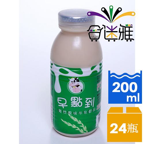 【免運/聯新貨運】早點到-麥芽風味牛乳飲品200ml(24瓶/箱) X1箱-01