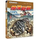 X萬獸探險隊Ⅱ:(12)獠牙巨霸  大林豬VS非洲野犬(附學習單)