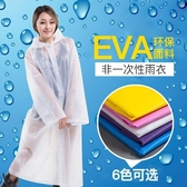 【超取299 免運】非一次性加厚成人雨衣男女 便攜雨衣戶外旅行旅遊防雨