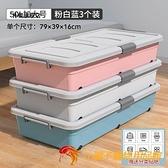 床底收納盒帶輪衣服儲物放床下整理箱床底收納箱宿舍學生【小獅子】