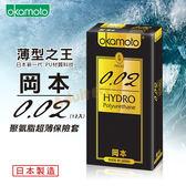 情趣用品 岡本002聚氨脂超薄保險套 (12入)『歡慶雙J』