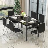 簡約現代鋼化玻璃餐桌椅組合長方形小戶型小吃店飯桌北歐家用餐桌WY 【快速出貨八五折免運】