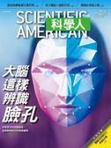 科學人雜誌 3月號/2019 第205期:大腦這樣辨識臉孔