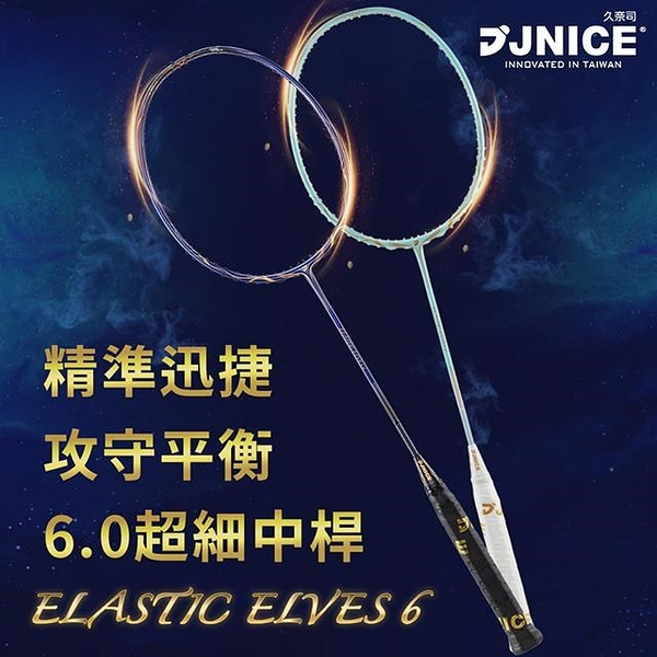 【南紡購物中心】【JNICE久奈司】ELASTIC ELVES 6 精靈6 超細中桿 碳纖維羽球拍(空拍+拍袋)
