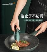 麥飯石平底鍋不粘鍋烙餅煎鍋家用牛排煎鍋電磁爐燃氣灶通適用 童趣屋