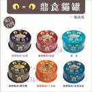 IPET艾沛〔鼎食貓罐,6種口味,85g〕(一箱24入)