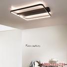 北歐吸頂燈臥室led客廳燈現代簡約時尚創意個性DF科技藝術館