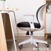 綠豆芽電腦椅家用人體工學職員學生椅書房座椅網布辦公椅子  圖拉斯3C百貨