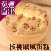 品屋. 預購-核桃戚風蛋糕(6吋/盒,共三盒)【免運直出】