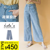 LULUS-E小荷葉腰牛仔寬褲S-L-藍  現+預【04011221】